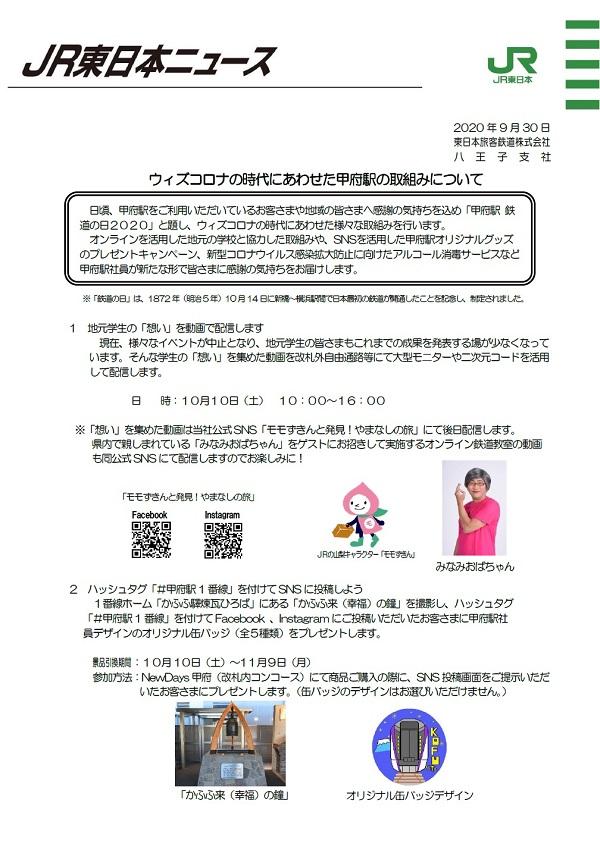 JR東日本ニュース