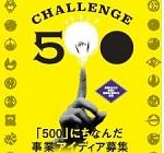 チャレンジ500