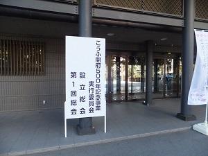 20170125総会4