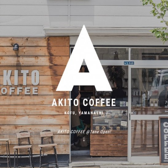 AKITO COFFEE【KOFU OMOTENASHI SHOP】